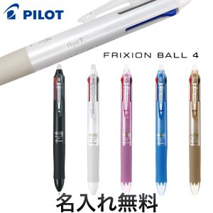 PILOT パイロット FRIXION BALL4 フリクションボール4 全5色 LKFB-80EF【名入れ無料】【メール便可】 全5色から選択|komamono