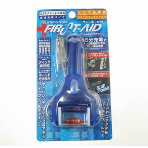 【処分セール】グルマンディーズ gourmandise FIRSTAID DCHOLDCharge【GRMNセール】【最終在庫】 デジタル専用(ブルー)|komamono