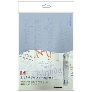 呉竹 Kuretake 水でカリグラフィー練習セット ECC157-006(メール便不可)|komamono