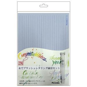 呉竹 Kuretake 水でブラッシュレタリング練習セット ECC157-007(メール便不可)|komamono