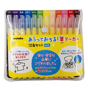 呉竹 Kuretake あらっておちる!筆マーカー 12色セット ECD104-001【メール便可】