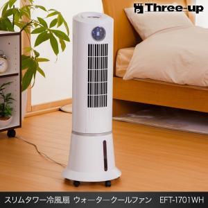 スリーアップ スリムタワー冷風扇 抗菌カートリッジ付 EFT-1701WH (sb) 【送料無料】