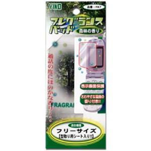 【処分セール】フレグランスパッド【メール便可】【最終在庫】 森林の香り|komamono