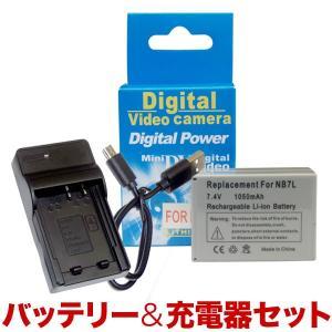 キヤノン用(Canon用) NB-7L対応 デジタルカメラ 互換バッテリー&充電器|komamono