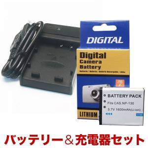カシオ用(CASIO用) NP-130対応 デジタルカメラ用互換充電器 +互換バッテリー|komamono