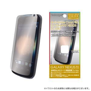 【処分セール】GALAXY NEXUS(SC-04D)専用 AGコートフィルム GNE-01A 【メール便可】|komamono