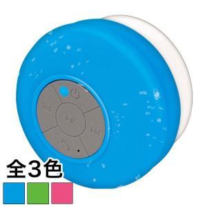 防水防滴 高音質 Bluetoothワイヤレススピーカー 全3色 HAC1649 (sb)【送料無料】 全3色から選択|komamono