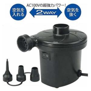 AC電源エアーポンプ 電動空気入れ (3種類のノズル付) HAC1724 (sb)|komamono