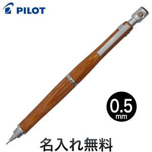 PILOT パイロット S20 シャープペンシル【メール便可】【名入れ無料】  ブラウン0.5|komamono