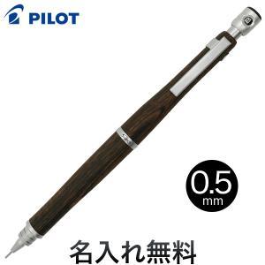 PILOT パイロット S20 シャープペンシル【メール便可】【名入れ無料】  ダークブラウン0.5|komamono