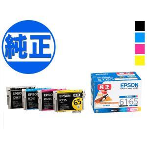 EPSON 純正インク IC61・IC65インクカートリッジ 4色セット IC4CL6165 komamono