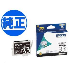 (取り寄せ品)EPSON 純正インク IC33インクカートリッジ フォトブラック ICBK33|komamono