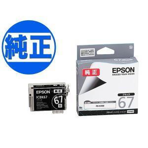 (取り寄せ品)EPSON 純正インク IC67インクカートリッジ ブラック ICBK67 komamono
