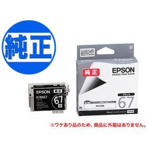 訳あり EPSON 純正インク IC67インクカートリッジ ブラック ICBK67 komamono