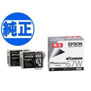 (取り寄せ品)EPSON 純正インク IC67インクカートリッジ ブラック ICBK67W ブラック 2個パック komamono