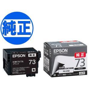EPSON 純正インク IC73 インクカートリッジ ブラック ICBK73|komamono