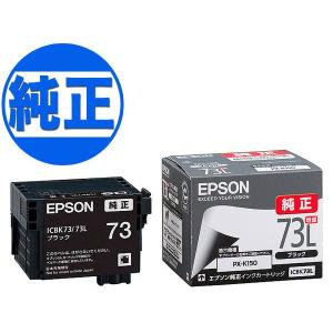 (取り寄せ品)EPSON 純正インク IC73 インクカートリッジ ブラック増量 ICBK73L|komamono