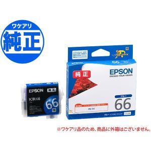 訳あり EPSON 純正インク IC66インクカートリッジ ブルー ICBL66 PX-7V用|komamono