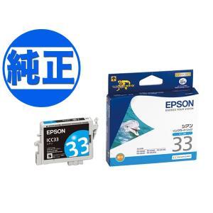 (取り寄せ品)EPSON 純正インク IC33インクカートリッジ シアン ICC33|komamono