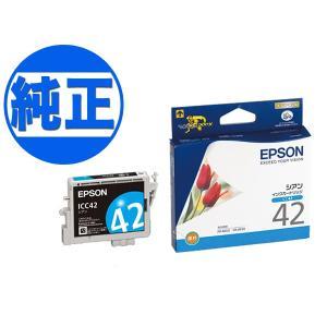(取り寄せ品)EPSON 純正インク IC42インクカートリッジ シアン ICC42|komamono