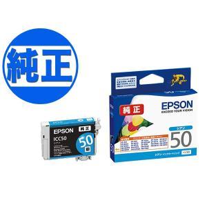 EPSON 純正インク IC50インクカートリッジ シアン ICC50|komamono