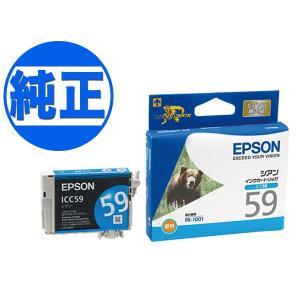 (取り寄せ品)EPSON 純正インク IC59インクカートリッジ シアン ICC59|komamono