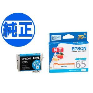 EPSON 純正インク IC65インクカートリッジ シアン ICC65 komamono