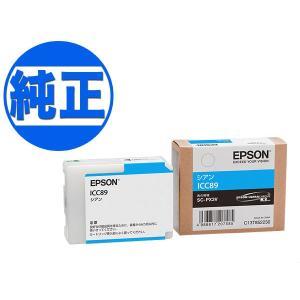 (取り寄せ品)EPSON 純正インク IC89インクカートリッジ シアン (SC-PX3V用) ICC89 komamono