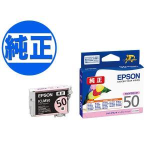 EPSON 純正インク IC50インクカートリッジ ライトマゼンタ ICLC50|komamono