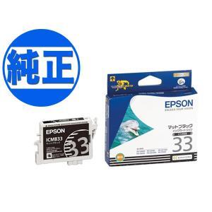 (取り寄せ品)EPSON 純正インク IC33インクカートリッジ マットブラック ICMB33|komamono