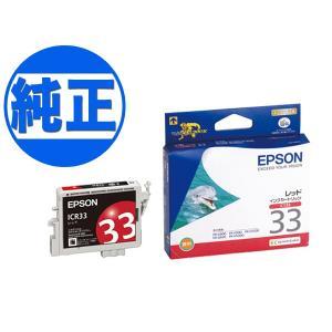 (取り寄せ品)EPSON 純正インク IC33インクカートリッジ レッド ICR33|komamono