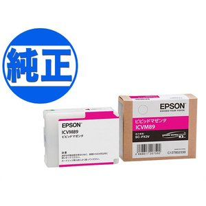 (取り寄せ品)EPSON 純正インク IC89インクカートリッジ ビビッドマゼンタ (SC-PX3V用) ICVM89 komamono
