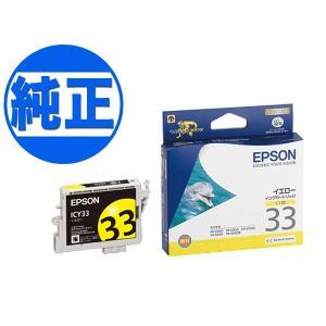 (取り寄せ品)EPSON 純正インク IC33インクカートリッジ イエロー ICY33|komamono