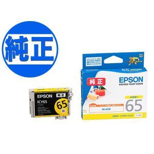 EPSON 純正インク IC65インクカートリッジ イエロー ICY65 komamono