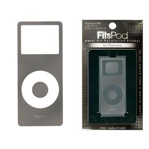 グルマンディーズ gourmandise FitsPod iPod nano専用メタルアートデコレーションシール ガンメタリック|komamono
