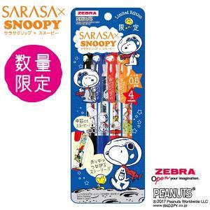 【限定】ゼブラ ZEBRA サラサクリップ×スヌーピー 第3弾 4色セットA JJ29-SN3-4C-A 【メール便可】|komamono