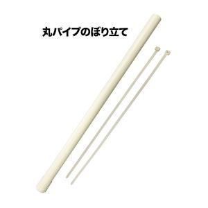 のぼり旗立て 丸パイプ 柱や柵などに取り付け! 内径26mm ワンタッチタイ付き|komamono