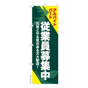 【仕様】 色:従業員募集中 サイズ:600mm×1800mm 素材:テトロンポンジ 印刷面:片面印刷...
