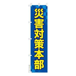 のぼり旗 防災「災害対策本部」短納期 既製品のぼり 高品質デザイン(メール便可) 歩道などに最適 450mm幅 komamono