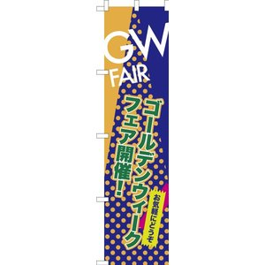 【仕様】 色:GW FAIR サイズ:スリム:450mm×1800mm 素材:テトロンポンジ 印刷面...