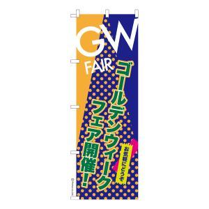 【仕様】 色:GW FAIR サイズ:600mm×1800mm 素材:テトロンポンジ 印刷面:片面印...
