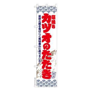 【仕様】 色:カツオのたたき サイズ:スリム:450mm×1800mm 素材:テトロンポンジ 印刷面...