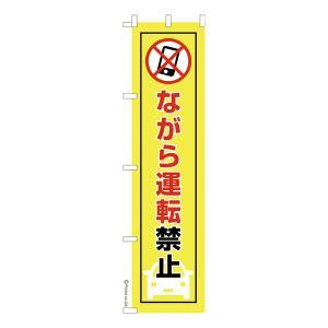 のぼり旗 ながら運転禁止 交通安全 短納期 既製品のぼり 450mm幅
