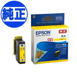 EPSON 純正インク KAM カメ インクカートリッジ 増量イエロー KAM-Y-L|komamono