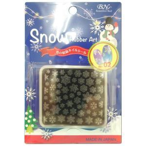 BN Snow Rubber Art 雪の結晶ネイルシール シルバー KKY-02 komamono