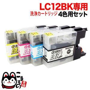 ブラザー LC12・LC17専用 プリンター目詰まり洗浄カートリッジ 4色用セット DCP-J525N DCP-J540N DCP-J725N DCP-J740N DCP-J925N DCP-J940N(メール便送料無料)|komamono