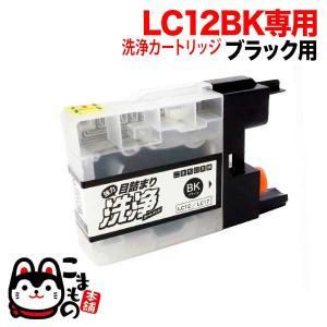 ブラザー LC12・LC17専用 プリンター目詰まり洗浄カートリッジ ブラック用 DCP-J525N DCP-J540N DCP-J725N DCP-J740N DCP-J925N DCP-J940N(メール便送料無料)|komamono
