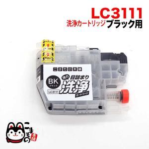 LC3111BK専用 ブラザー用 LC3111 プリンター目詰まり洗浄カートリッジ ブラック用 ※要...