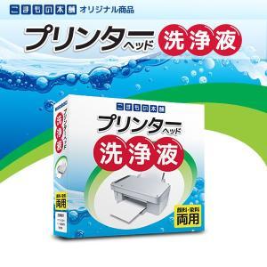 プリンターヘッド洗浄液<エプソン用・キヤノン用>|komamono