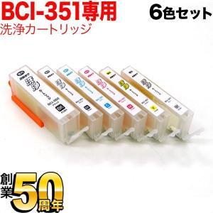 キヤノン BCI-351/350専用 プリンター目詰まり洗浄カートリッジ 6色用セット PIXUS iP8730 PIXUS MG6300 PIXUS MG6330 PIXUS MG6530 PIXUS(メール便送料無料)|komamono